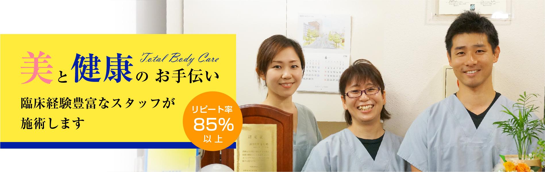 リピート率85%以上 美と健康のお手伝い 臨床経験豊富なスタッフが施術します
